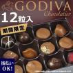 紙袋付き ゴディバ チョコレート GODIVA ゴディバ 限定ボックス 12粒入 品番10125OL チョコレート GODIVA