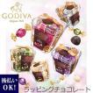 ゴディバ(GODIVA) チョコレート トリュフ(※冷蔵便必須期間中 クール便/別途324円注文後に追加)