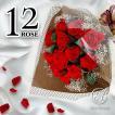 プリザーブドフラワー 12輪(12本) 幸福の花束 ギフト ローズブーケ フラワーアレンジメント 花束 ブーケ 花束【ALICE FLOWER_アリスフラワー】