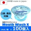 オキナ ロングスピンX 14ml 薬用マウスウォッシュ 業務用100個入 日本製 アメニティ うがい薬 洗口液 オーラルケア 使い捨て