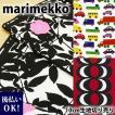 ネコポス選択したら送料無料 マリメッコ marimekko 生地 ファブリック ブーブー / カイヴォ / ルースプー 北欧 10cm単位切り売り