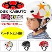 OGKカブト FR-KIDS ヘルメット 子供 幼児用ハードシェ...