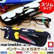 ネコポス送料無料 マリメッコ(marimekko)の生地使用ウニッコ 眼鏡ケース ペンケース 筆箱 スリム(小)タイプ鶴三工房 |あすつく|