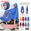 あすつく|自転車・バイク用レインポンチョコート 雨がっぱ レインコート 雨合羽 レイングッズ
