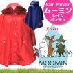 【moominレイングッズ】ムーミンレインポンチョ ミイレインポンチョ (8102) レインウェア 雨合羽 カッパ