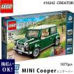 LEGO レゴ クリエイター エキスパート ミニクーパー #10242 LEGO CREATOR EXPERT MINI COOPER 1077ピース