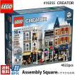 LEGO レゴ クリエイター エキスパート にぎやかな街角 #10255 LEGO CREATOR EXPERT Assembly Square 4002ピース