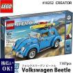 LEGO レゴ クリエイター エキスパート フォルクスワーゲンビートル # 10252 LEGO 1167ピース
