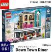 LEGO レゴ クリエイター エキスパート ダウンタウン ディナー # 10260 LEGO 2480ピース