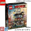 LEGO レゴ レゴオリジナル ニンジャゴー レゴ ニンジャゴーシティ #70620