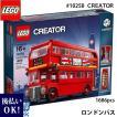 LEGO レゴ クリエイター エキスパート ロンドンバス # 10258 LEGO CREATOR Expert London Bus 1686ピース