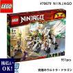 LEGO レゴ オリジナル ニンジャゴー 究極のウルトラ・ドラゴン:アルティメルス # 70679  951ピース