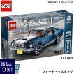 LEGO レゴ クリエイター エキスパート フォード・マスタング GT ファストバック 10265 Creator Expert Ford Mustang GT Fastback 1471ピース
