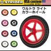 STRIDER ストライダー キッズ用ランニングバイク カスタムパーツ ウルトラライト カラーホイール ST-2 ST-3 対応 ※1本売り