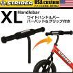 STRIDER ストライダー キッズ用ランニングバイク メンズ レディース カスタムパーツ XL Handlebar ワイドハンドルバー バーパッド&グリップ付き  正規品/通販/