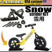STRIDER ストライダー キッズ用ランニングバイク メンズ レディース カスタムパーツ Snow ski STRIDER スノースキーキット スノーストライダー 正規品/通販/