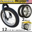 STRIDER ストライダー キッズ用ランニングバイク メンズ レディース カスタムパーツ ワイヤーホイール 12インチホイール&ゴムタイヤ 2本セット 正規品/通販/