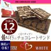 銀のぶどうの チョコレートサンド 12枚入 BROWN ブラウン6枚・ WHITE ホワイト6枚(※冷蔵便必須期間中|クール便/別途324円注文後に追加)
