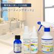 バスコーティングセット ピカッとハウス (グラスヴェール 水まわり+クレンザー+バスミラー専用くもり止め+フロアカクリーナー) コーティング 掃除 風呂
