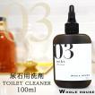 洗剤 トイレ洗浄剤 WHOLE HOUSE03 尿石クリーナー 100ml 業務用 ジェルタイプ 黄ばみ 黒ずみ 掃除 送料無料