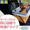 犬 猫 ドライブボックス ブースターボックス ラタン XL 超小型犬 小型犬 ペット 車