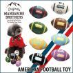 犬 おもちゃ ボール マンダリンブラザーズ Mandarine Brothers ラテックス アメリカンフットボール 小型犬 2017 新作