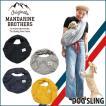 犬 キャリーバッグ ドッグスリング SLING マンダリンブラザーズ Mandarine Brothers 小型犬 2017 新作