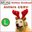 犬 猫 ペット 被り物 となかい Lサイズ 中型犬 大型犬 帽子 クリスマス コスプレ Outward Hound 衣装 かぶりもの