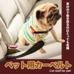犬用 カーベルト リードにもなる2WAY シートベルト ドライブ 車 ペット 安全 小型犬 中型犬 大型犬