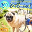 犬 ペット用 ぐるっとシャワーがあたる360度シャワーヘッド 小型犬 中型犬 シャンプー 水遊び ホース