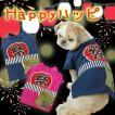 犬 服 夏 HAPPYハッピ 着物 きもの エアバルーン AirBalloon 和柄  祭り 花火 コスプレ イベント ドッグウェア