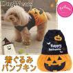 犬 ハロウィン 着ぐるみパンプキン かぼちゃ タンクトップ 服 衣装 仮装 コスプレ PQ