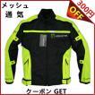 モンスター エナジー メッシュ バイク ジャケット ライダースジャケット   バイク ウェア   春 夏 秋 3シーズン プロテクター装備