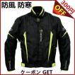 モンスター エナジー メンズ バイク ジャケット ライダースジャケット    春 秋 冬 3シーズン 防風 防寒 プロテクター装備