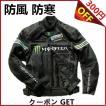 モンスター エナジー バイク ジャケット  バイク ウェ...