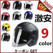 バイク ヘルメット JIEKAI JK-512 ジェットヘルメット...