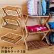 折りたたみラック 棚 木製 おしゃれ 折り畳み 3段 アウトドア キャンプ 送料無料 unl06