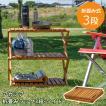 折りたたみラック 棚 木製 おしゃれ 折り畳み 3段 アウトドア キャンプ 送料無料 unl08