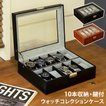 腕時計 収納ケース 10本用 おしゃれ ウォッチケース ウォッチコレクションケース 送料無料 p8038