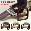 ラクラク座椅子 Fabric BR/FL/GR 送料無料 cxf01