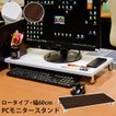パソコンモニタースタンド ロータイプ PCキーボード収納 PCモニタースタンド  60cm 送料無料 ths23