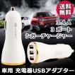シガーチャージャー シガーソケットUSB 3.4A 車用USB 車載用USB シガーUSB スマホ充電 iphone充電 y4