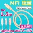 MFi認証ライトニングケーブル iPhone 充電ケーブル USBケーブル Lightnigケーブル 1.2m スマホ Apple認証 断線しにくい iPhoneケーブル