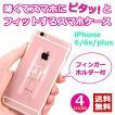iPhone6/6sケース iPhone6/6splusケース アイフォン スマホカバー フィンガーリング スマホスタンド 薄型 落下防止