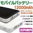 モバイルバッテリー 大容量 急速充電 薄型 コンパクト iPhone 12000mAh 充電器 PSE認証 2.4A Android 送料無料 y4