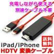HDMI iPhone TV テレビ 接続 出力 ミラーリング 接続ケーブル アイフォン MHL USB充電 転送ケーブル 変換 iPhoneX y2