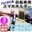 スマホホルダー 自転車 バイクタイ biketie シリコン サイクリング ツーリング 携帯ブラケット スマホバンド バイク ベビーカー