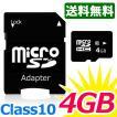 マイクロSDカード 4GB クラス10 microSDカード microSDHCカード SDカード変換アダプター付き