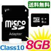 マイクロSDカード 8GB クラス10 microSDカード microSDHCカード SDカード変換アダプター付き
