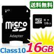 マイクロSDカード 16GB クラス10 microSDカード microSDHCカード SDカード変換アダプター付き